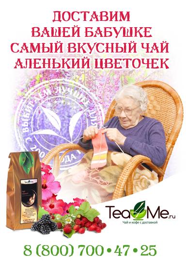 черный чай земляникой
