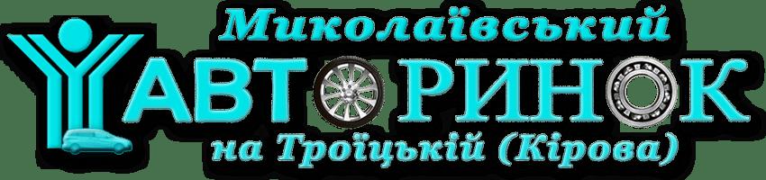 Миколаївський авторинок на Троїцькій (Кірова)