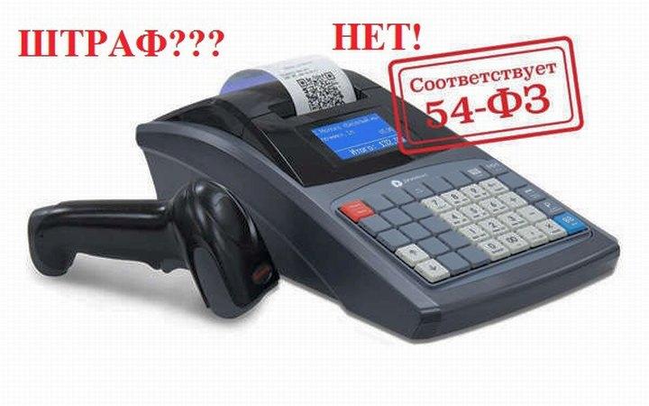 Техника для онлайн-касс обязана соответствовать закону 54-ФЗ