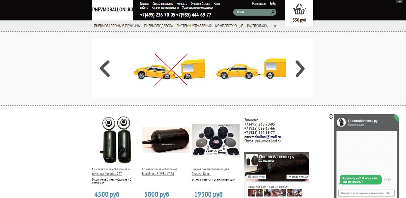 Новый дизайн сайта пневмобаллоны.РУ