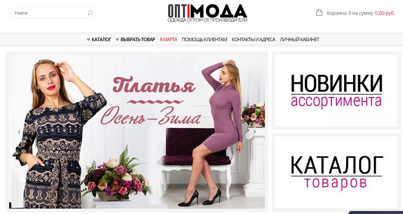 интернет-магазин женской одежды Опт-Мода.ру