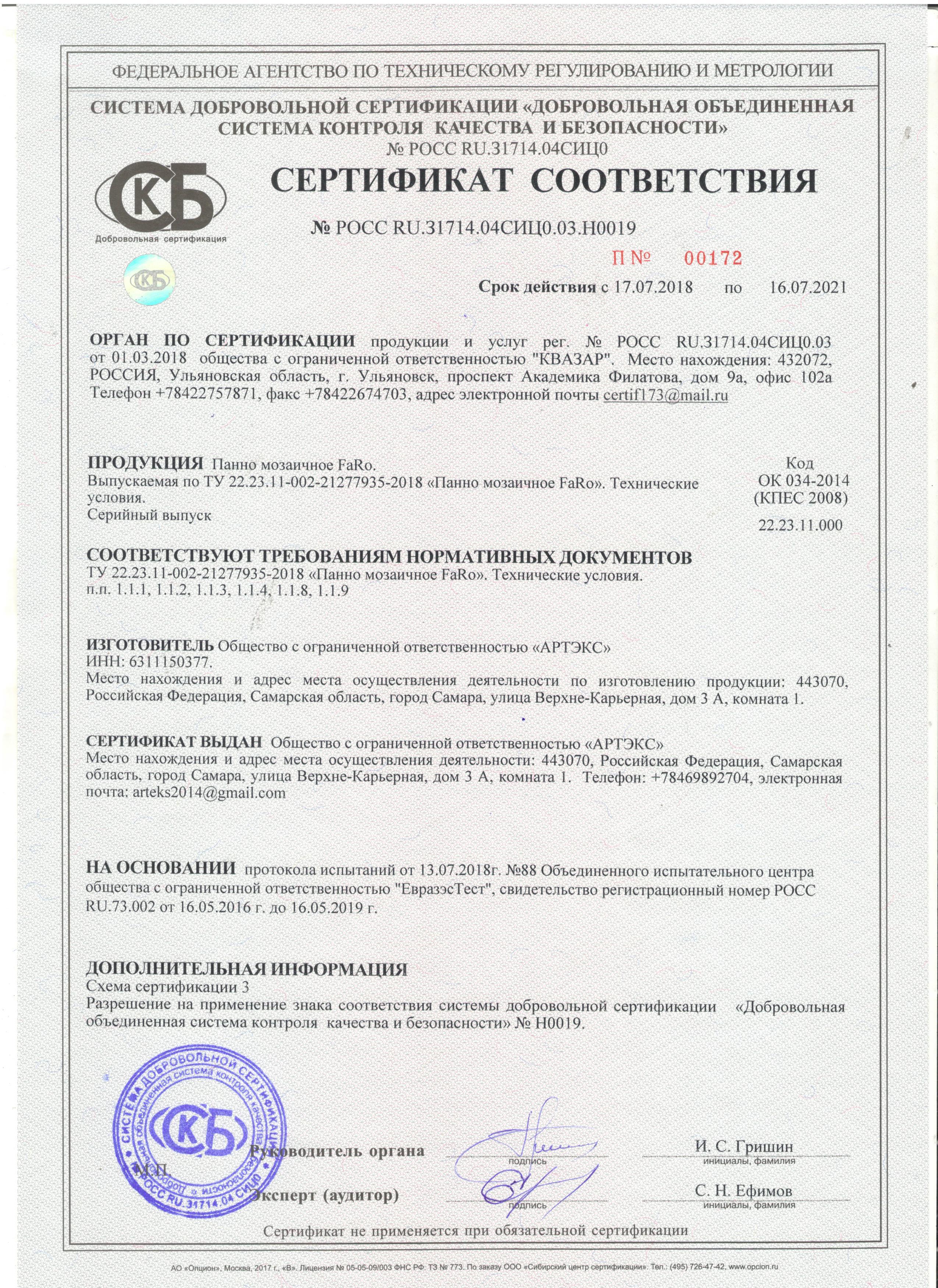 Сертификат_соответствия_мозаика