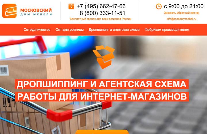 Московский Дом Мебели
