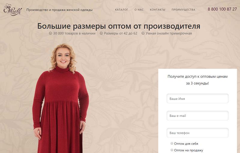 Интернет-магазин женской одежды больших размеров Wisell