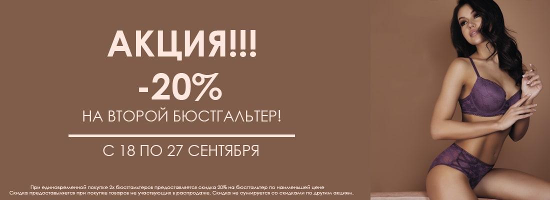 Акция -20% на второй бюстгальтер
