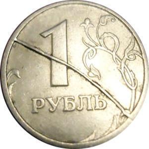 рублик_раскол.jpg