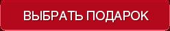 button-podarok.png