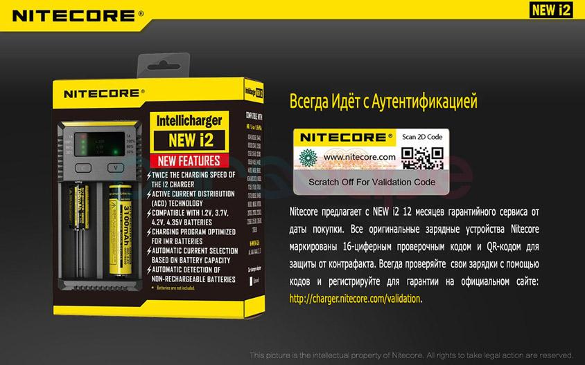 Nitecore предлагает с NEW i2 12 месяцев гарантийного сервиса от даты покупки. Все оригинальные зарядные устройства Nitecore маркированы 16-циферным проверочным кодом и QR-кодом для защиты от контрафакта. Всегда проверяйте свои зарядки с помощью кодов и регистрируйте для гарантии на официальном сайте: http://charger.nitecore.com/validation.