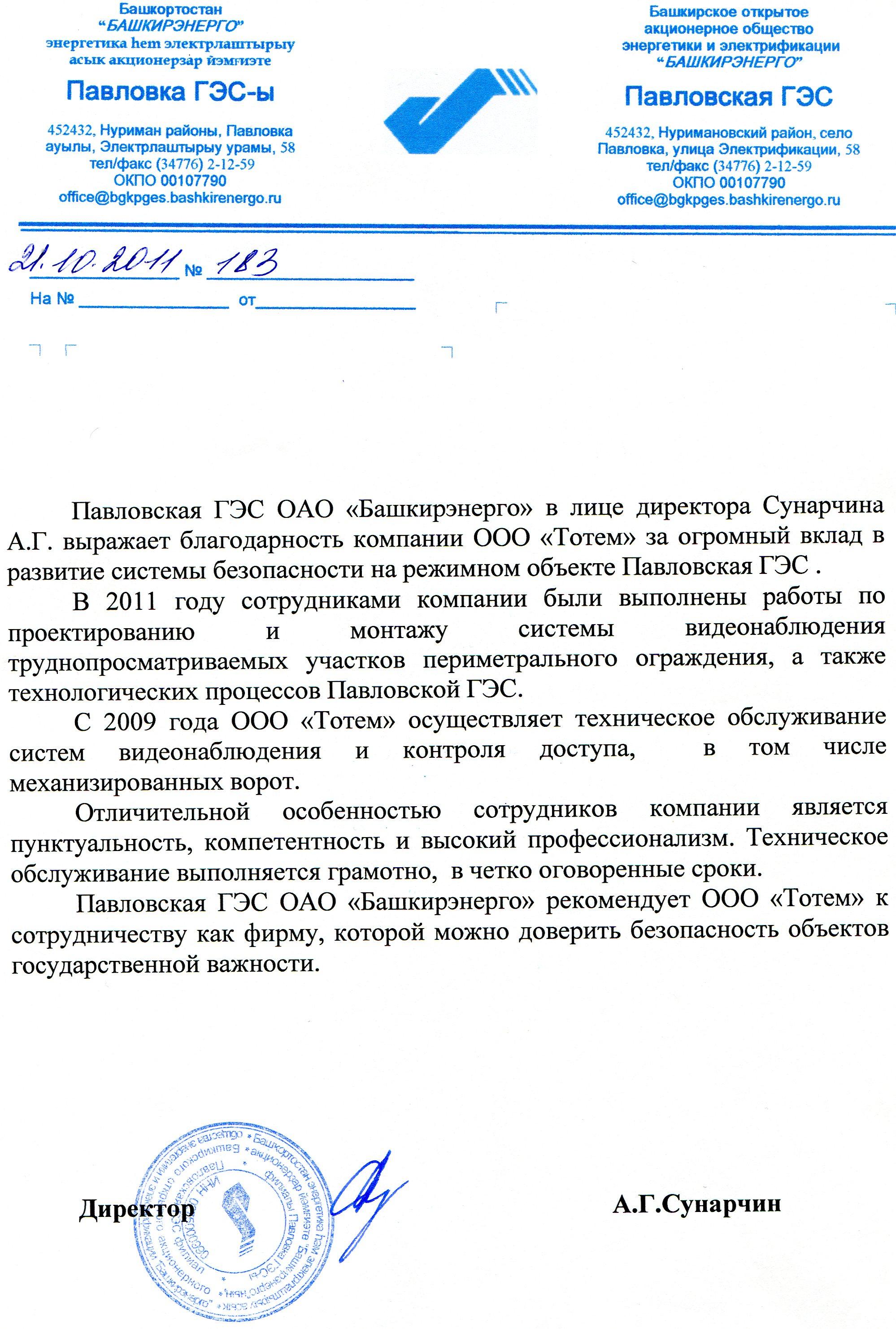 Павловская_ГЭС.jpg