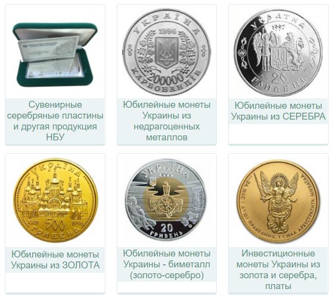 Продажа монет Украины