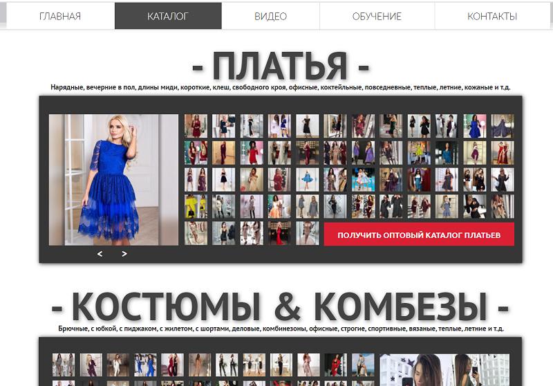 Оптовый интернет-магазин Sklad-odezhdy.ru