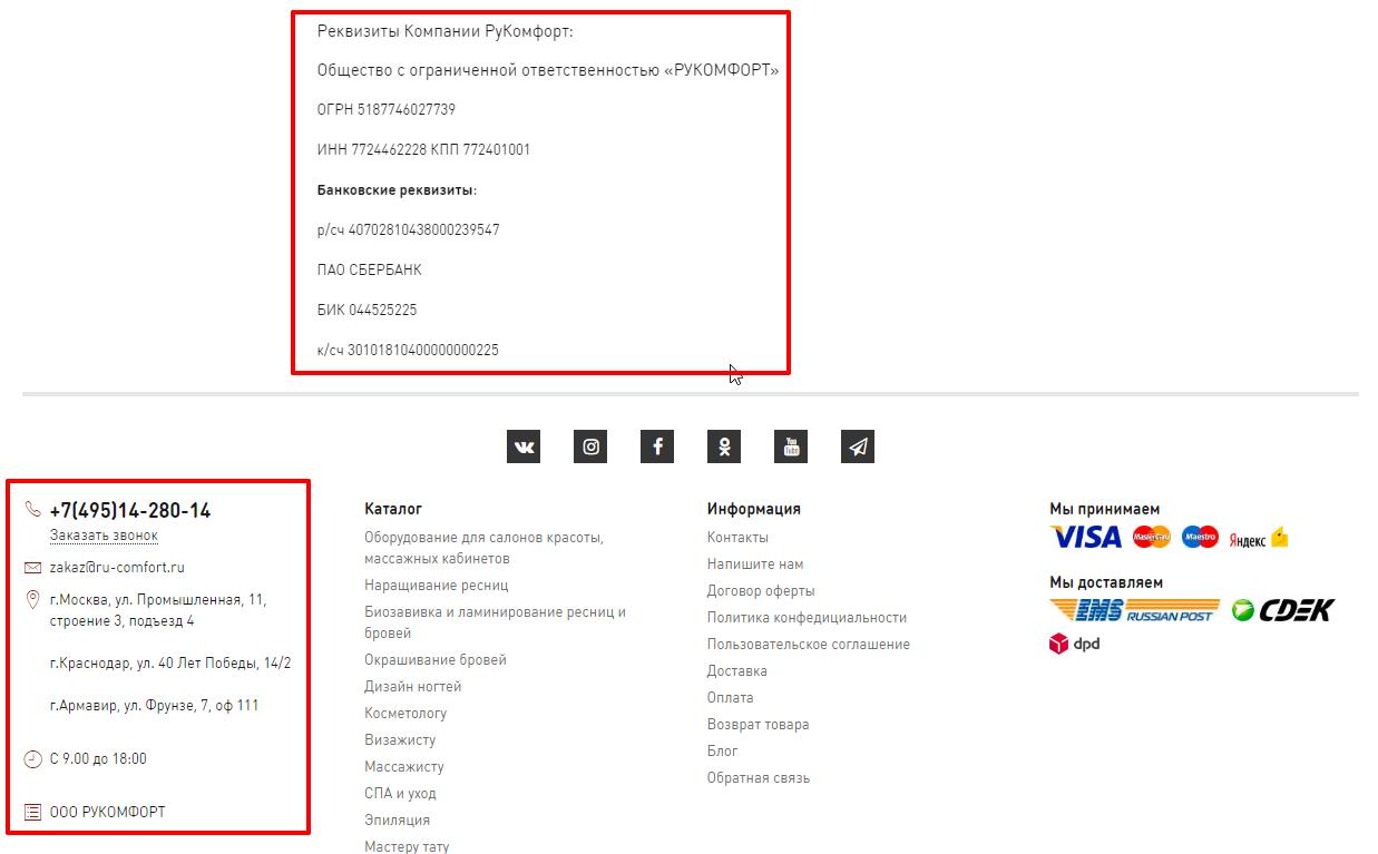 Какие реквизиты компании нужно указывать на сайте информация о страховых компаниях на сайте центробанка