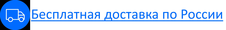 Доставка_по_россии.png