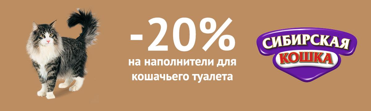 Сибирская кошка -20%
