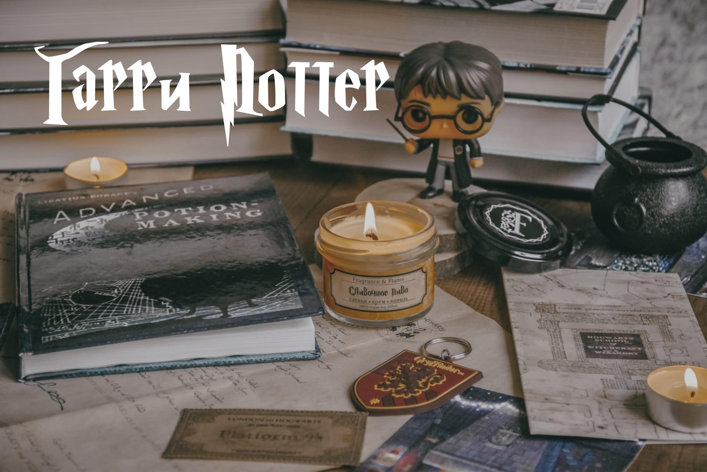 Свечи из серии Гарри Поттер и Фантастические Твари