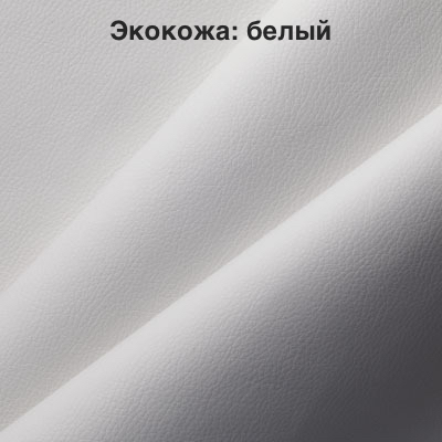 Экокожа-_белый-2.jpg
