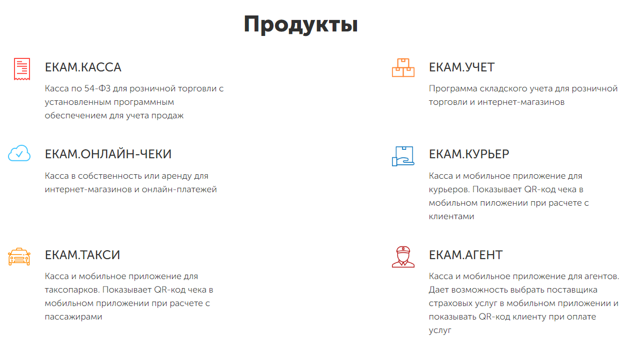 Продукты компании ЕКАМ