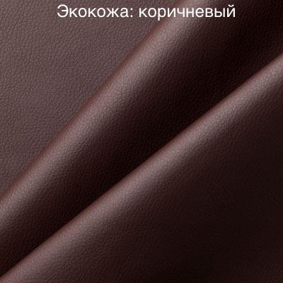 Экокожа-_коричневый-2.jpg