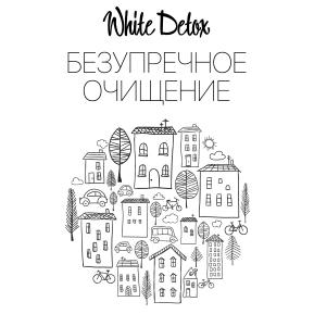 Безупречное очищение White Detox