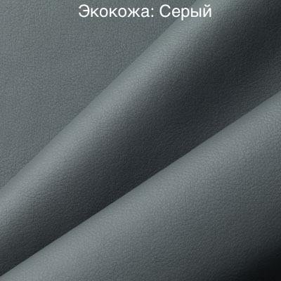 Экокожа-_Серый-2.jpg
