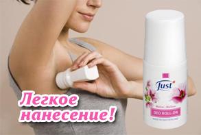 дезодоранты для женщин Just