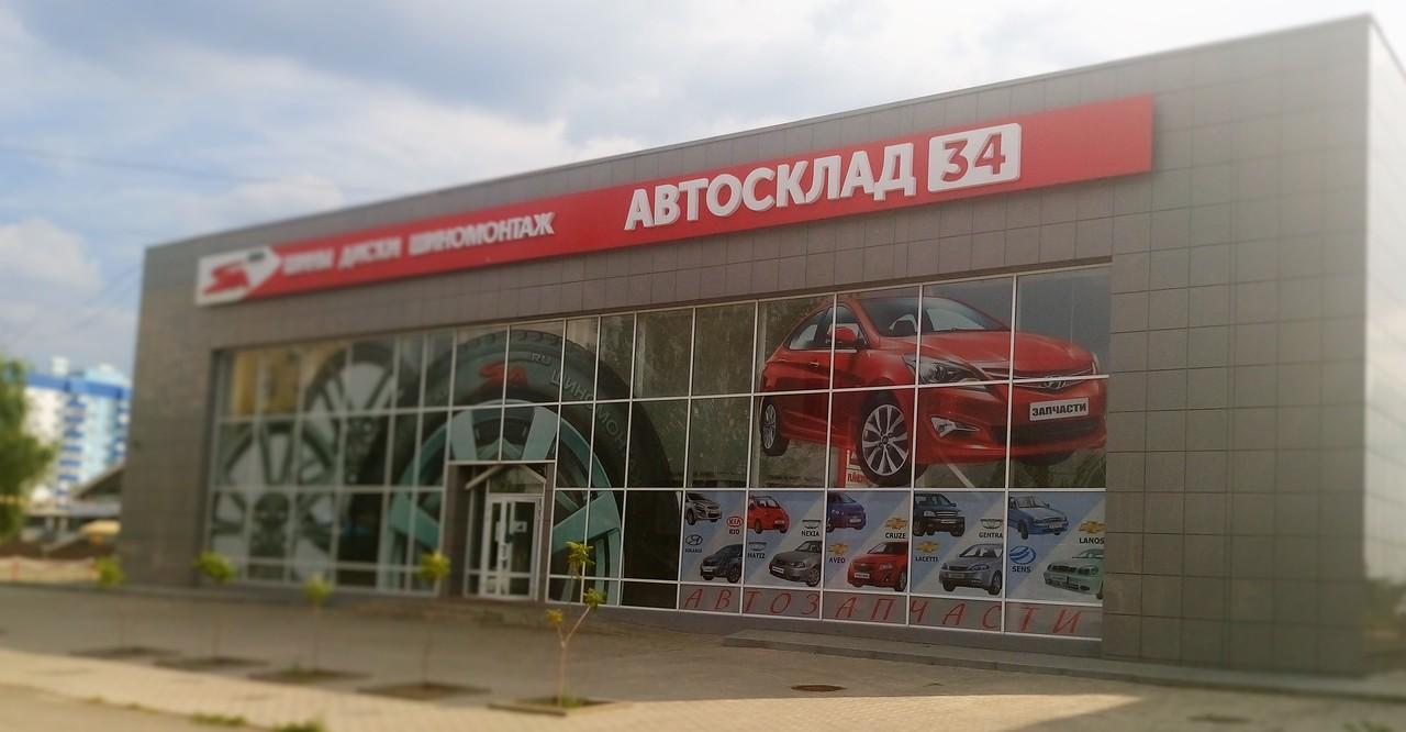 Автосклад34 Волжский