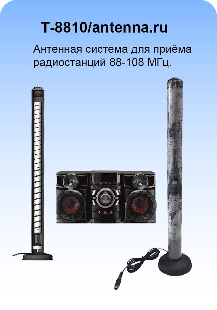 gde-kupit-antennu-dlya-muzikalnogo-centra?-na-antenna.ru--Nhbflf-8810