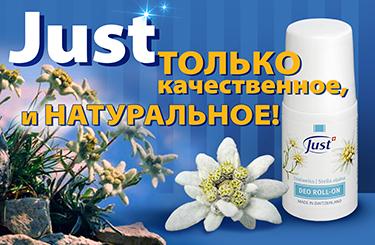 натуральный дезодорант эдельвейс Юст