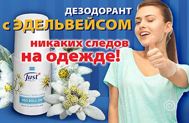 шариковый дезодорант Just