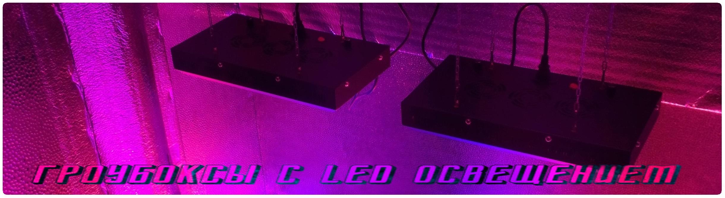 Гроубоксы с LED освещением от компании Гроумир