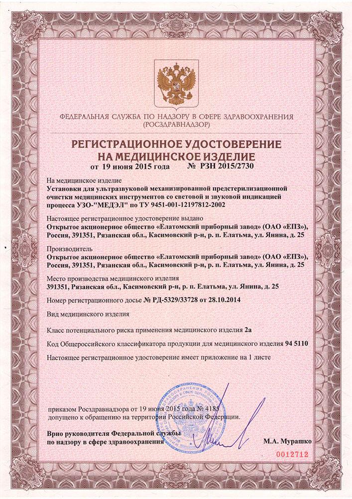 elatma_moyki-uzo01-03_R-1.jpg