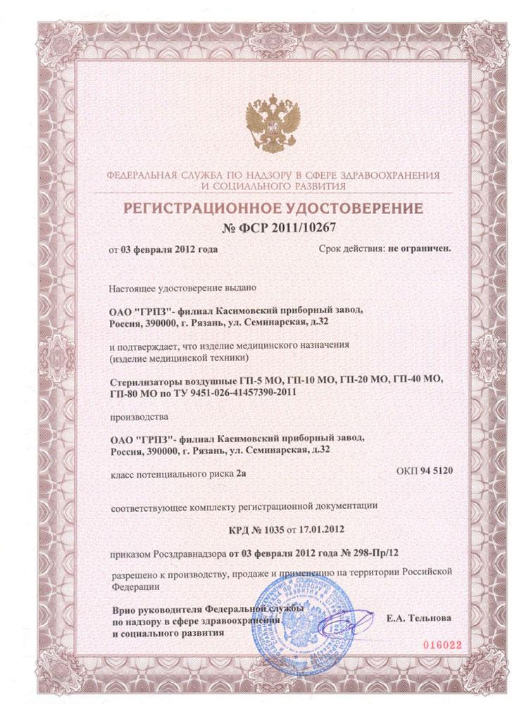 kasimov_gp-mo_R.jpg