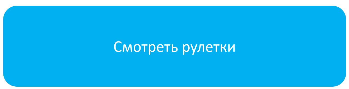кнопка_рулетки.png