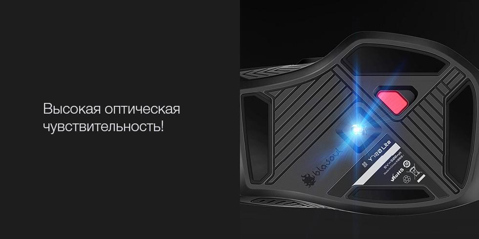 Игровая мышь Xiaomi Blasoul Y720 Professional (черный)