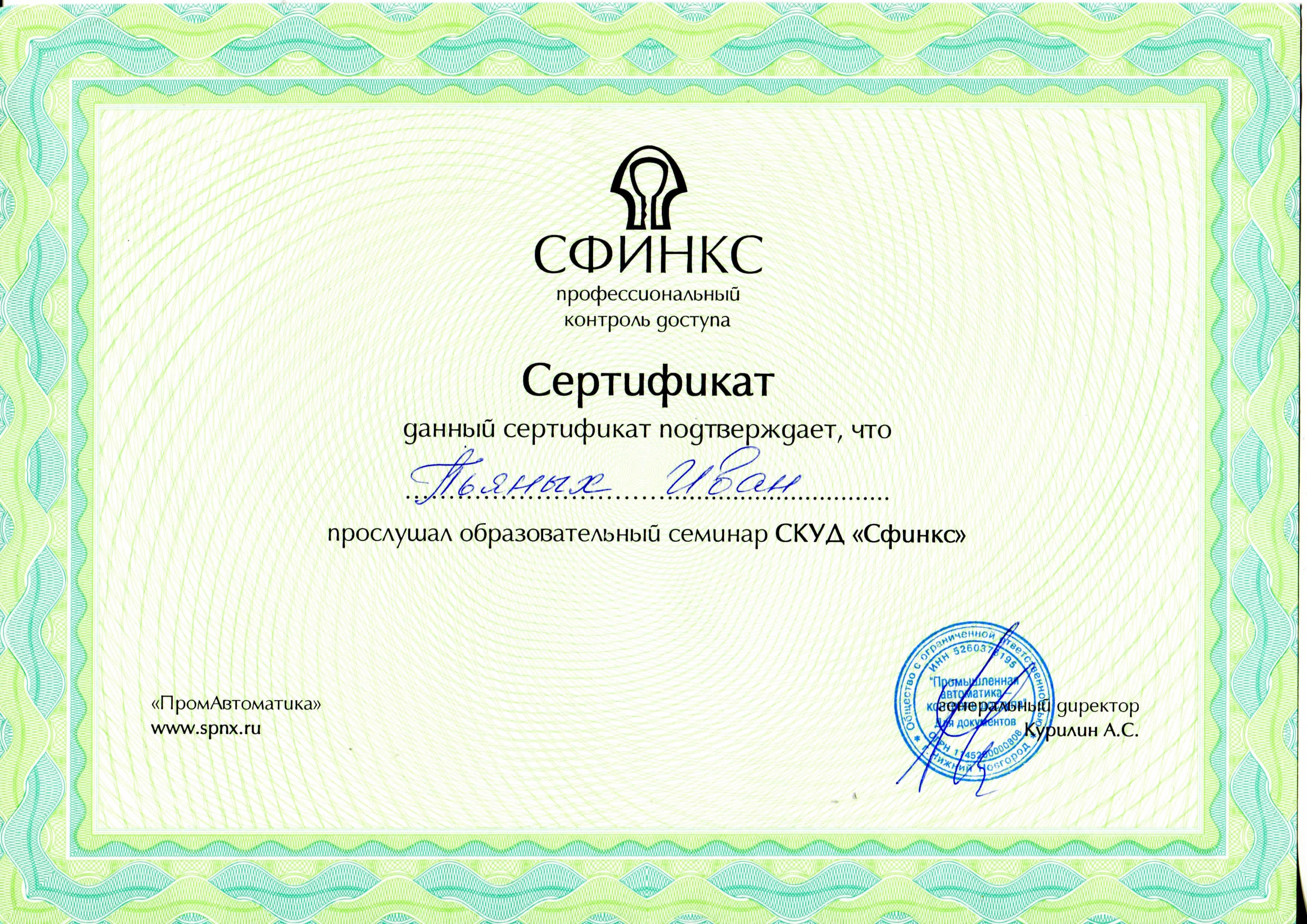 Сертификат_Сфинкс.jpg