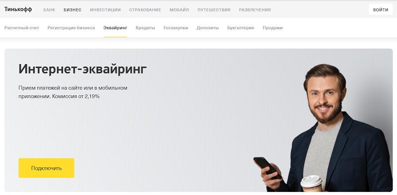 интернет эквайринг от тинькофф банка