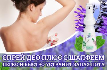 натуральный дезодорант от пота