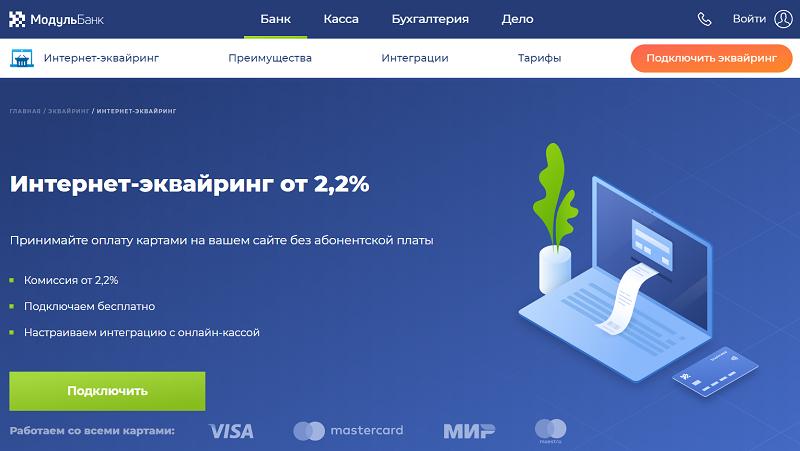 интернет эквайринг Модульбанк