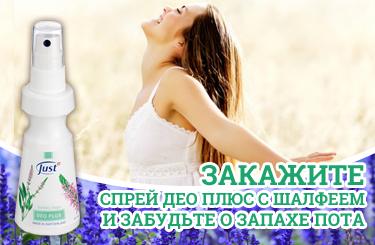 дезодорант антиперспирант спрей