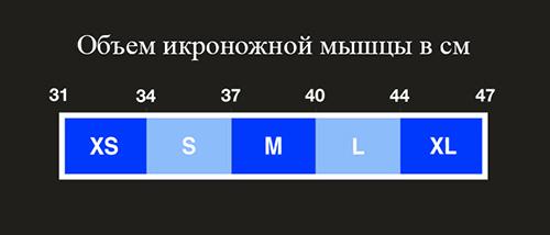 таблица_для_определения_размера_компрессионных_чулков_и_гетр_skirunner.ru.jpg