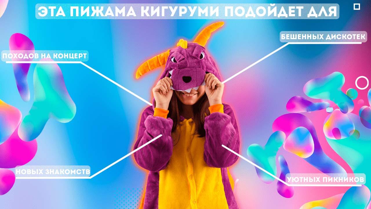 Кигуруми дракон Спайро