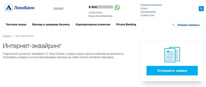 интернет эквайринг ЛокоБанк