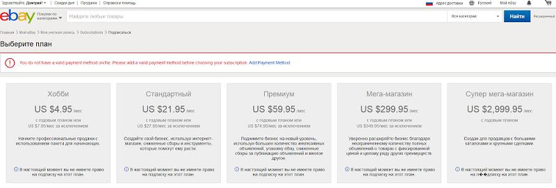 Тарифа агрегатора Ebay