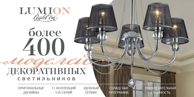 Lumion_имиджевый_баннер-1.JPG