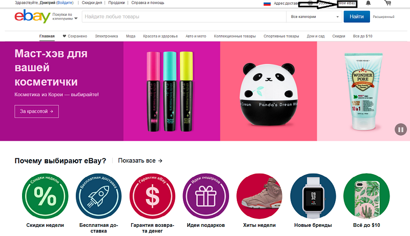 Переход в меню Мой Ebay