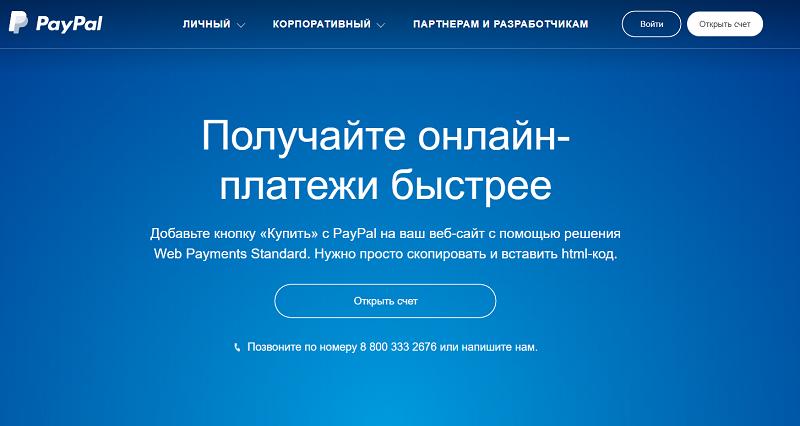 эквайринг PayPal