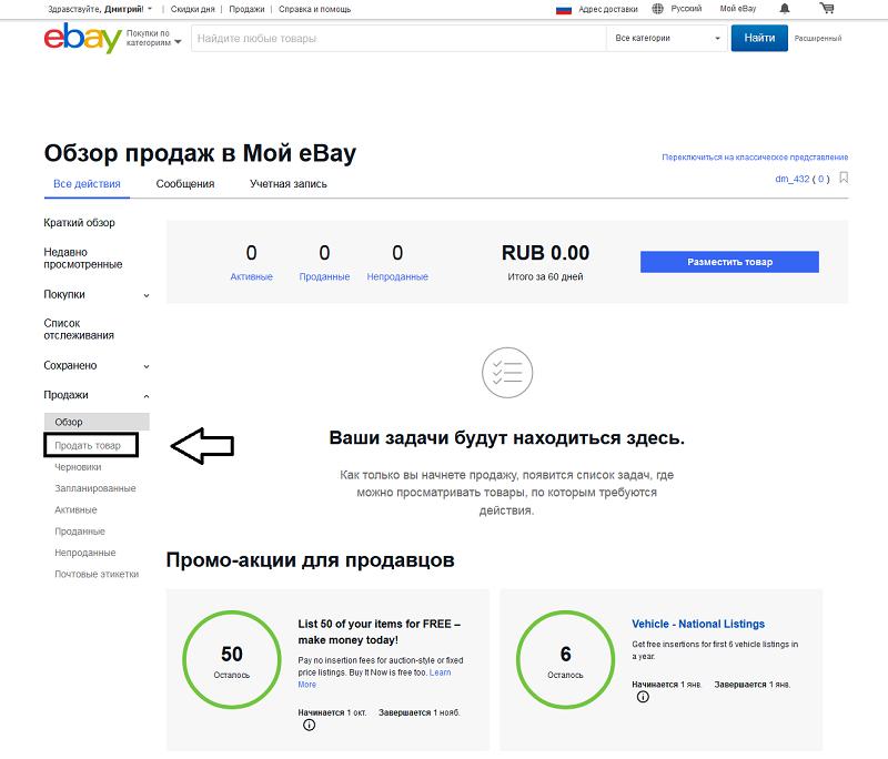 Продать товар на Ebay