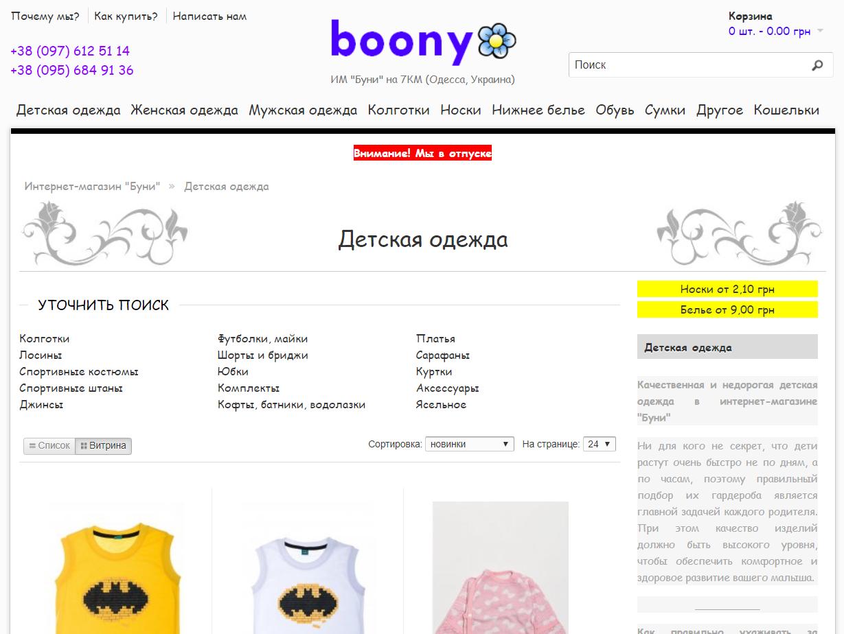 Интернет-магазин Буни