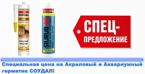 герметики_соудал.jpg