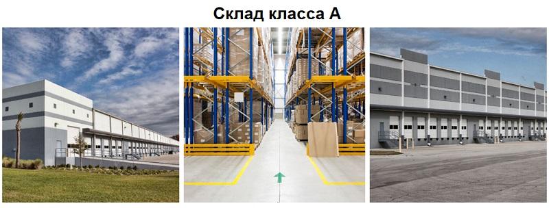 склад а